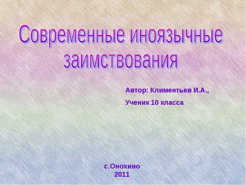 Автор: Климентьев И.А., Ученик 10 класса с.Онохино 2011