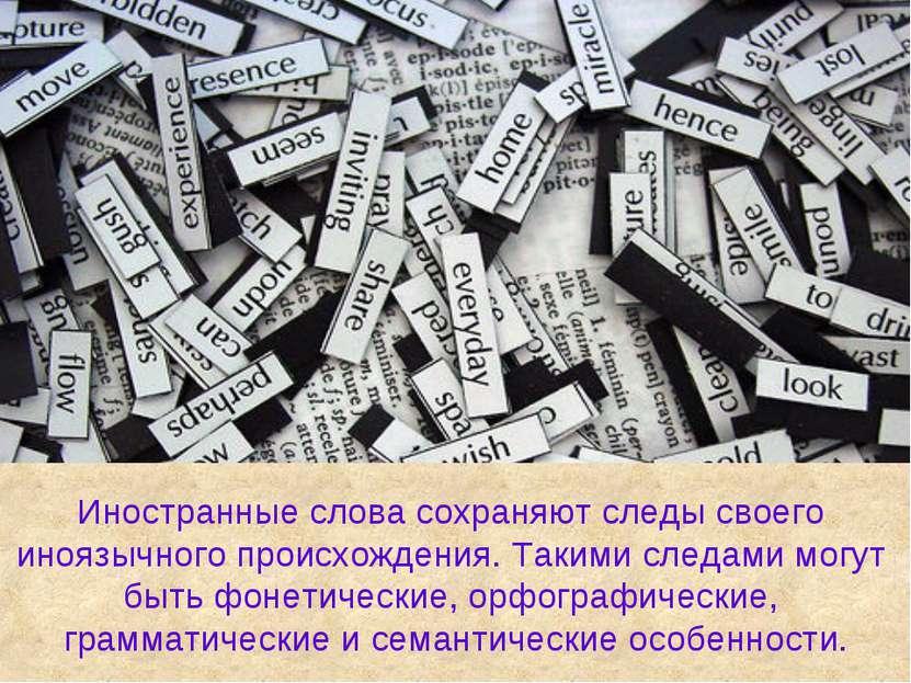 Иностранные слова сохраняют следы своего иноязычного происхождения. Такими сл...
