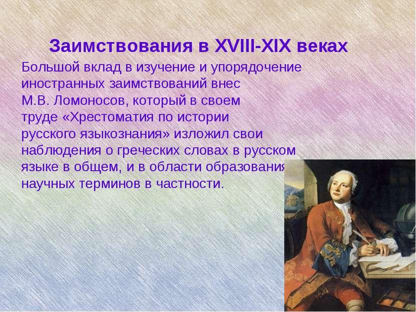 Заимствования в XVIII-XIX веках Большой вклад в изучение и упорядочение иност...