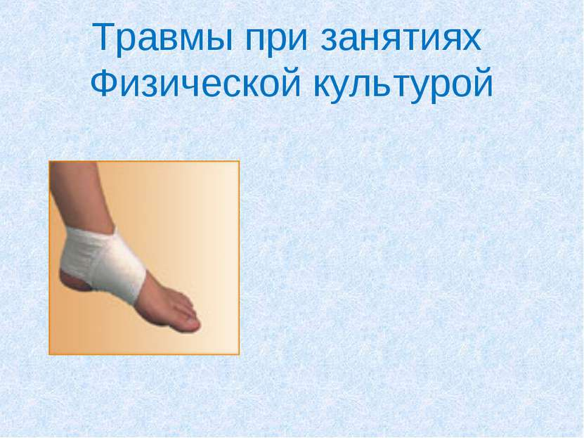 Травмы при занятиях Физической культурой