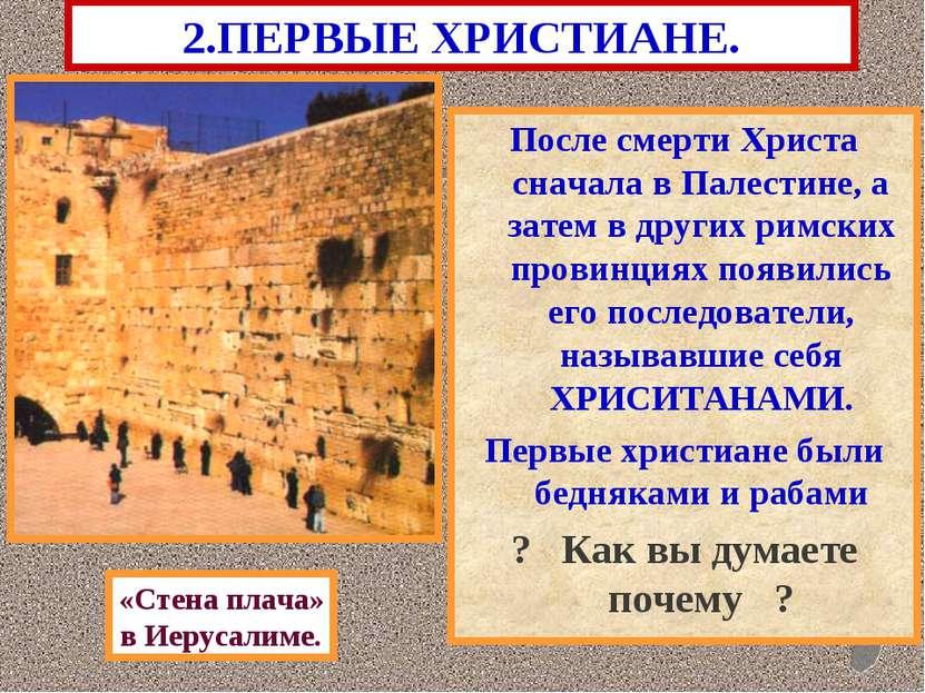 2.ПЕРВЫЕ ХРИСТИАНЕ. После смерти Христа сначала в Палестине, а затем в других...
