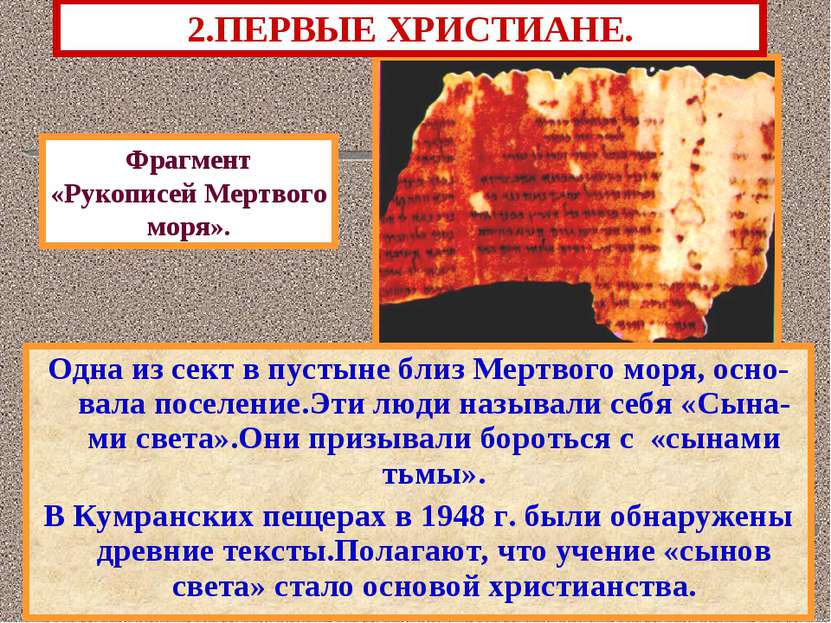 2.ПЕРВЫЕ ХРИСТИАНЕ. Одна из сект в пустыне близ Мертвого моря, осно-вала посе...