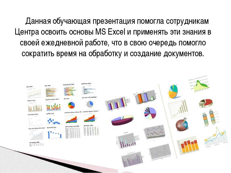 Данная обучающая презентация помогла сотрудникам Центра освоить основы MS Exc...