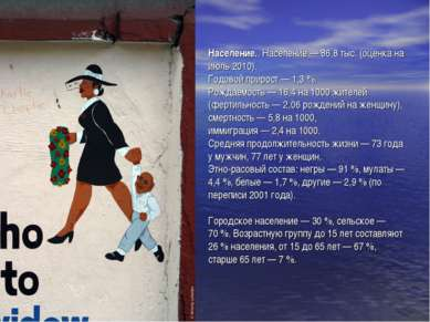 Население.. Население— 86,8 тыс. (оценка на июль 2010). Годовой прирост— 1,...