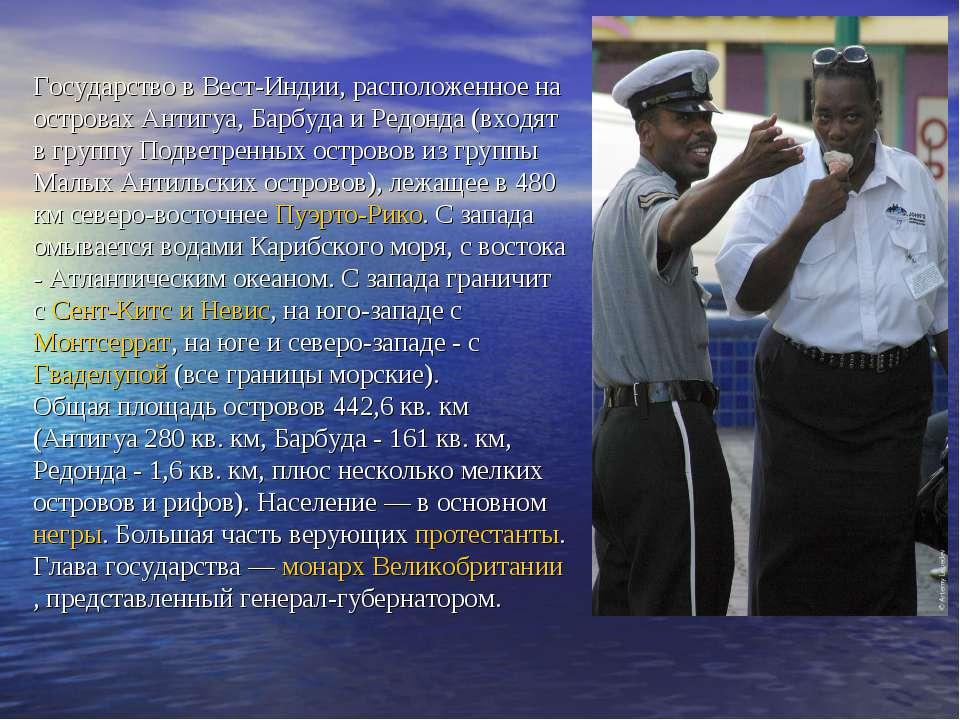 Государство в Вест-Индии, расположенное на островах Антигуа, Барбуда и Редонд...