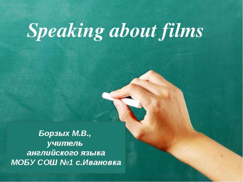 Speaking about films Борзых М.В., учитель английского языка МОБУ СОШ №1 с.Ива...