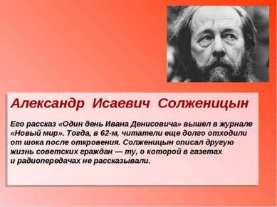 Александр Исаевич Солженицын Его рассказ «Один день Ивана Денисовича» вышел в...