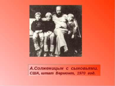А.Солженицын с сыновьями. США, штат Вермонт, 1970 год.