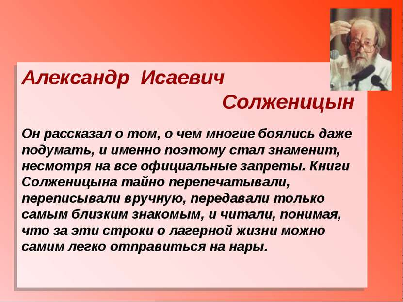 Александр Исаевич Солженицын Он рассказал отом, очем многие боялись даже по...
