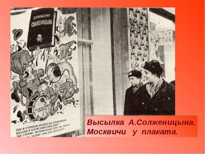 Высылка А.Солженицына. Москвичи у плаката.