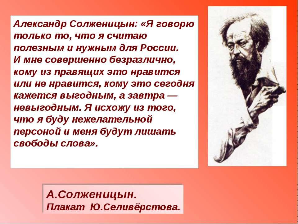 А.Солженицын. Плакат Ю.Селивёрстова. Александр Солженицын: «Я говорю только т...