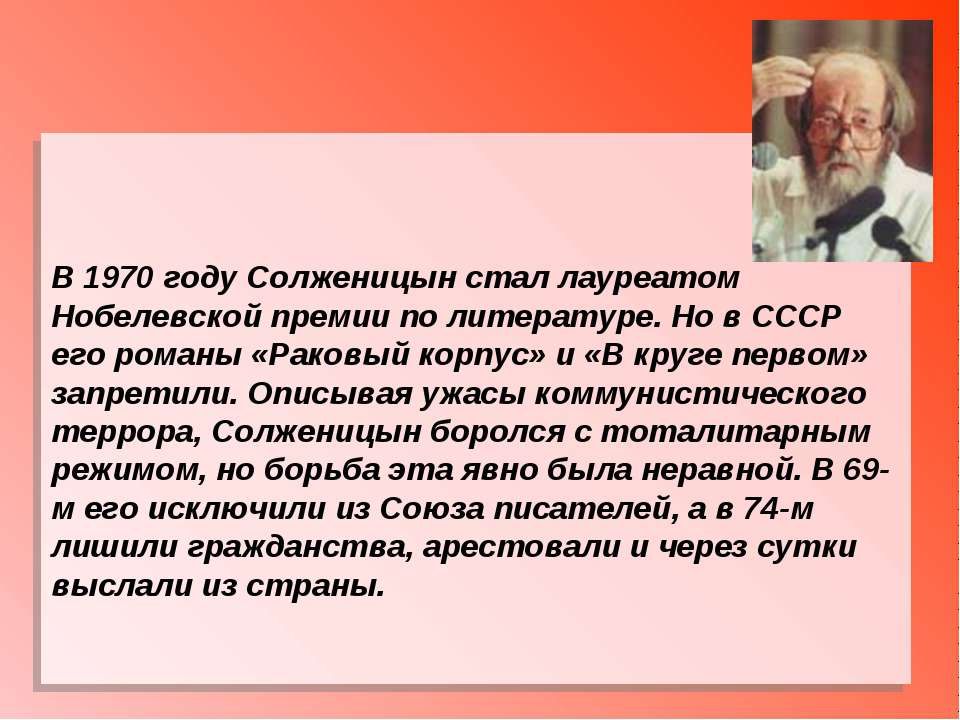 В1970 году Солженицын стал лауреатом Нобелевской премии по литературе. Но в...
