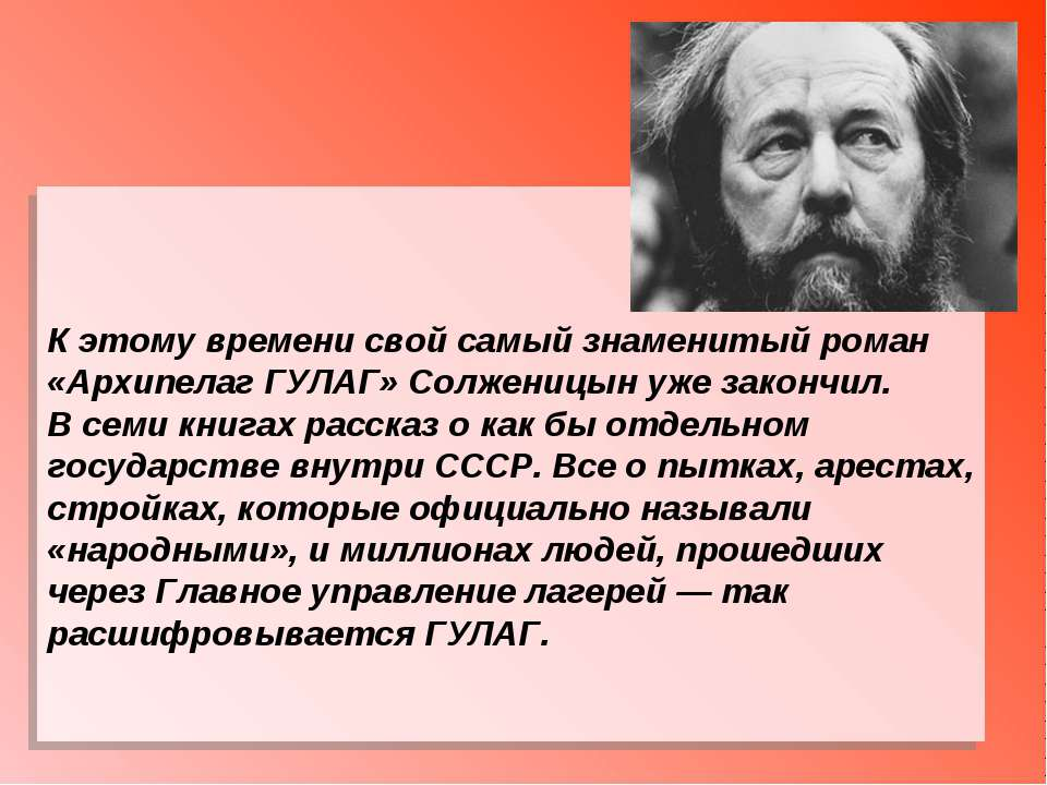 Кэтому времени свой самый знаменитый роман «Архипелаг ГУЛАГ» Солженицын уже ...