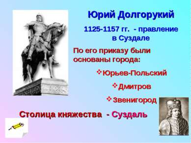 Юрий Долгорукий 1125-1157 гг. - правление в Суздале По его приказу были основ...