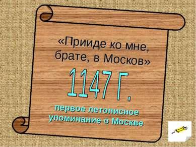 «Прииде ко мне, брате, в Москов» первое летописное упоминание о Москве