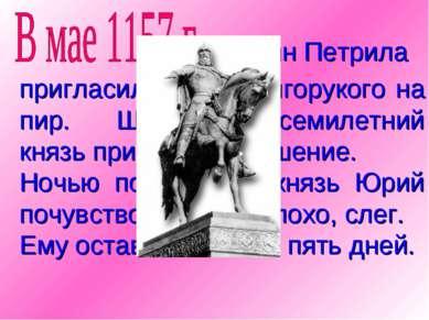 пригласил Юрия Долгорукого на пир. Шестидесятисемилетний князь принял приглаш...