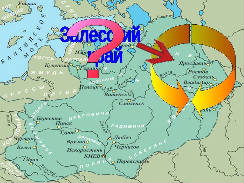 В середине XII века Киевская держава распалась на ряд самостоятельных земель ...