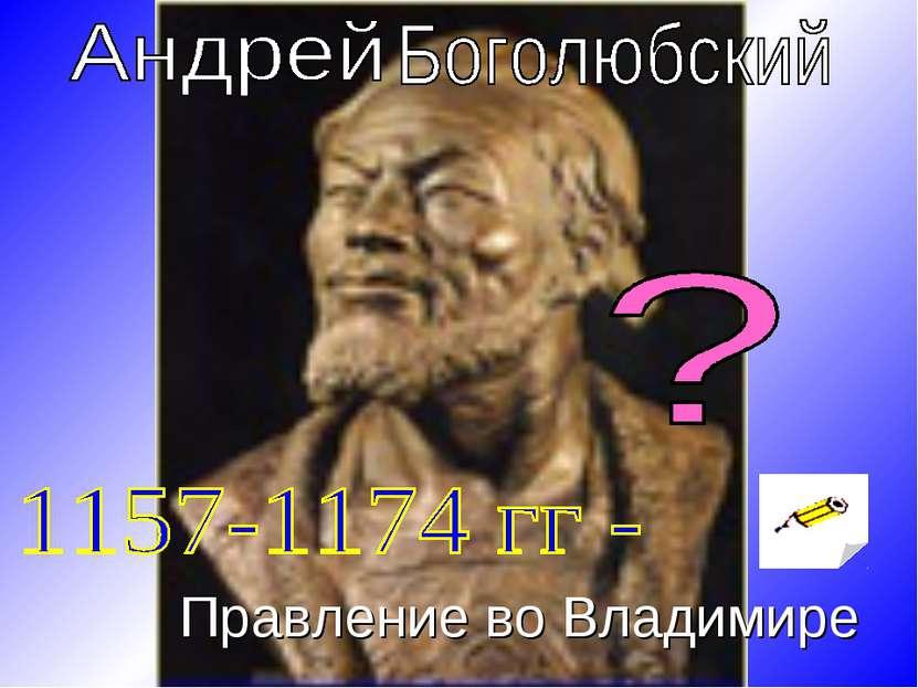 Правление во Владимире