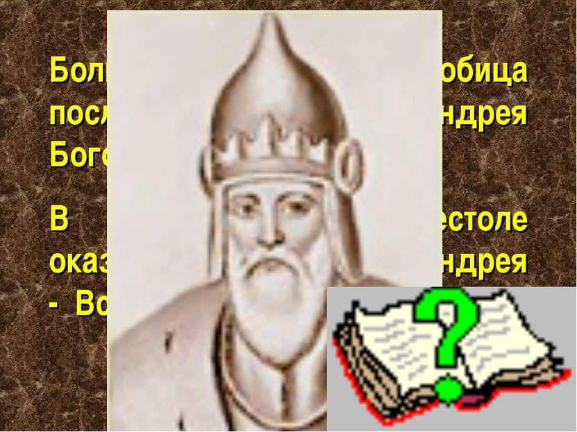 Больше года длилась усобица после смерти Андрея Боголюбского. В результате на...