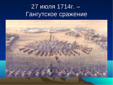 27 июля 1714г. – Гангутское сражение