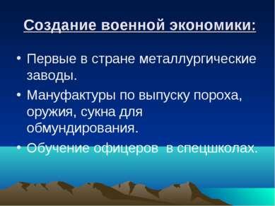 Создание военной экономики: Первые в стране металлургические заводы. Мануфакт...