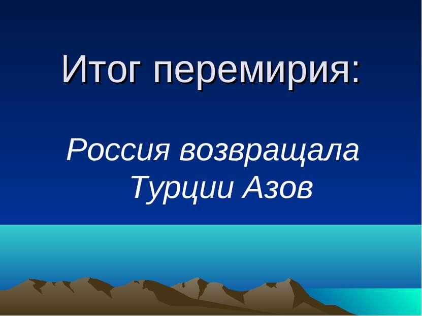 Итог перемирия: Россия возвращала Турции Азов