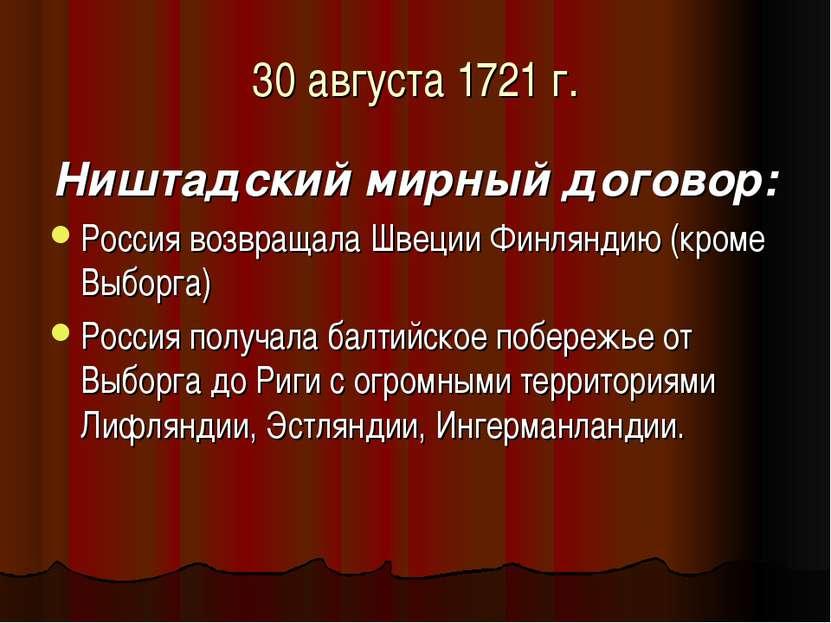 30 августа 1721 г. Ништадский мирный договор: Россия возвращала Швеции Финлян...