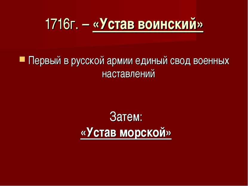 1716г. – «Устав воинский» Первый в русской армии единый свод военных наставле...