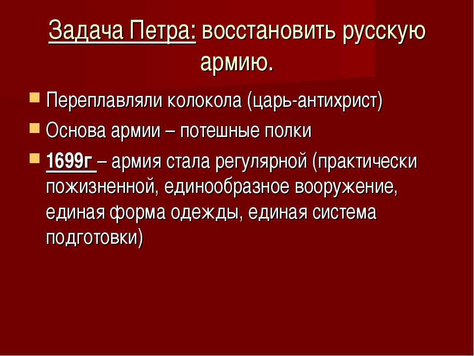 Задача Петра: восстановить русскую армию. Переплавляли колокола (царь-антихри...