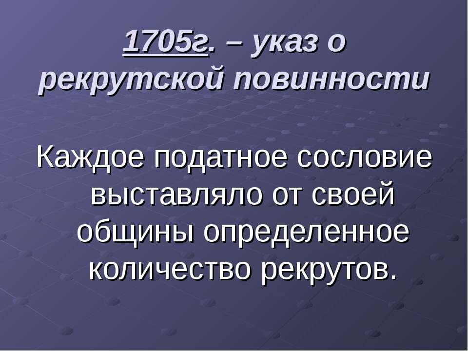 1705г. – указ о рекрутской повинности Каждое податное сословие выставляло от ...