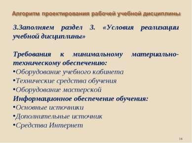 3.Заполняем раздел 3. «Условия реализации учебной дисциплины» Требования к ми...