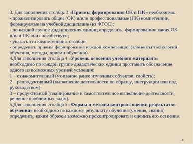 3. Для заполнения столбца 3 «Приемы формирования ОК и ПК» необходимо: - проан...
