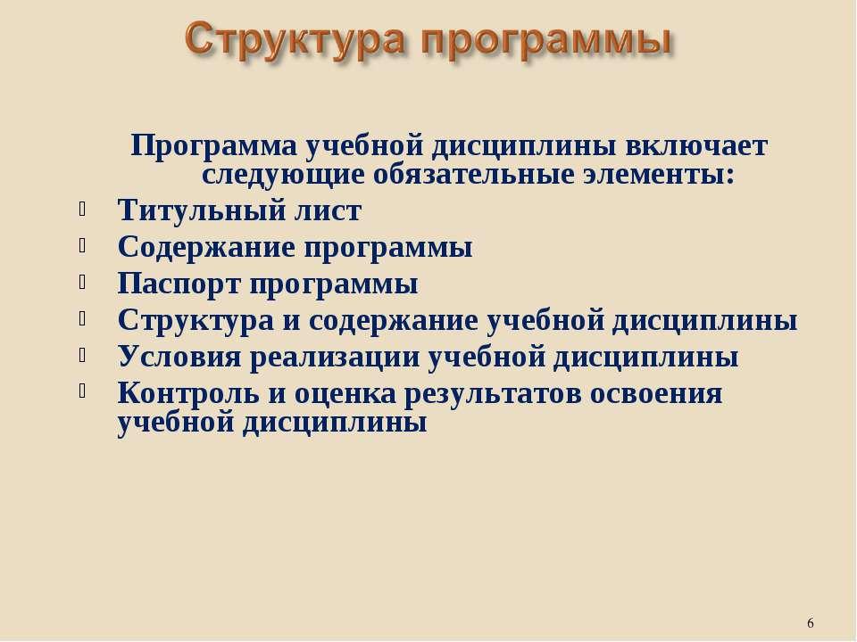 Программа учебной дисциплины включает следующие обязательные элементы: Титуль...