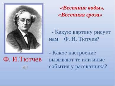 «Весенние воды», «Весенняя гроза» Ф. И.Тютчев - Какую картину рисует нам Ф. И...