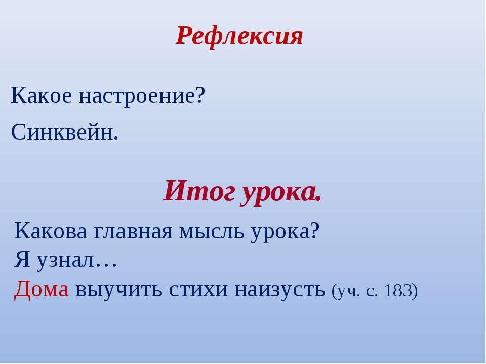 Какое настроение? Синквейн. Рефлексия Итог урока. Какова главная мысль урока?...