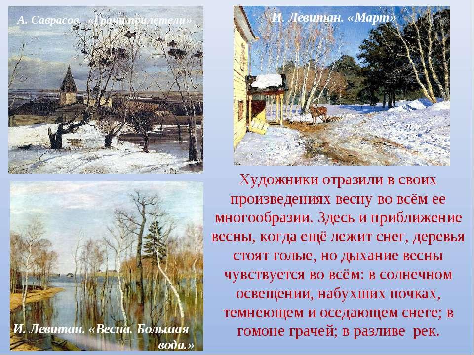 И. Левитан. «Март» И. Левитан. «Весна. Большая вода.» А. Саврасов. «Грачи пр...