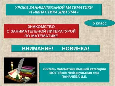 УРОКИ ЗАНИМАТЕЛЬНОЙ МАТЕМАТИКИ «ГИМНАСТИКА ДЛЯ УМА» ВНИМАНИЕ! НОВИНКА! Учител...