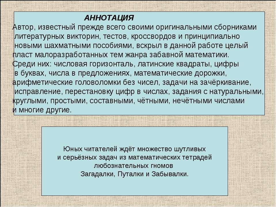 АННОТАЦИЯ Автор, известный прежде всего своими оригинальными сборниками литер...