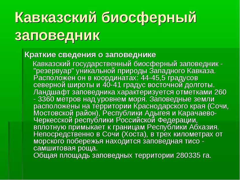 Кавказский биосферный заповедник Краткие сведения о заповеднике Кавказский го...