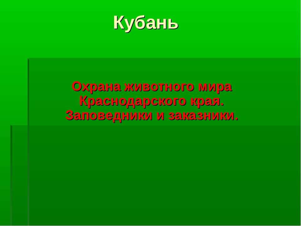 Кубань Охрана животного мира Краснодарского края. Заповедники и заказники.