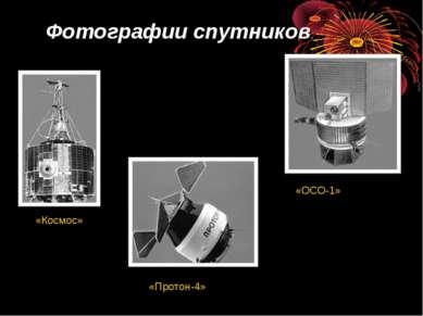 «ОСО-1» «Протон-4» «Космос» Фотографии спутников.