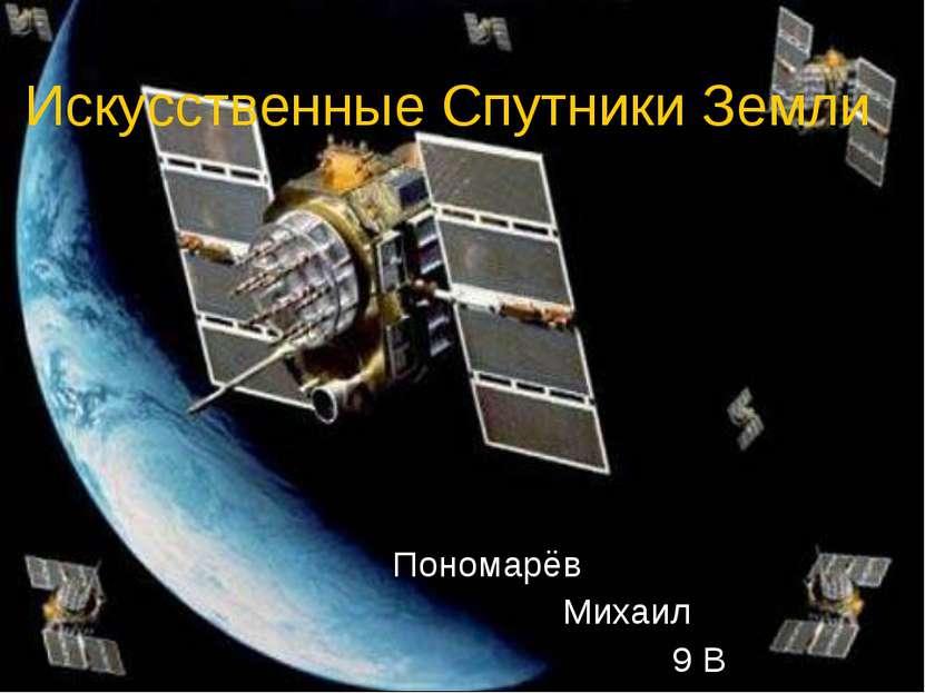 Искусственные Спутники Земли Пономарёв Михаил 9 В