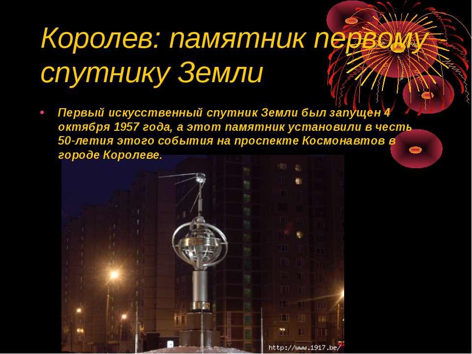 Рефераты искусственные спутники земли