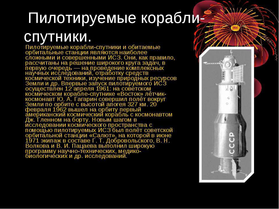 Пилотируемые корабли-спутники. Пилотируемые корабли-спутники и обитаемые орби...