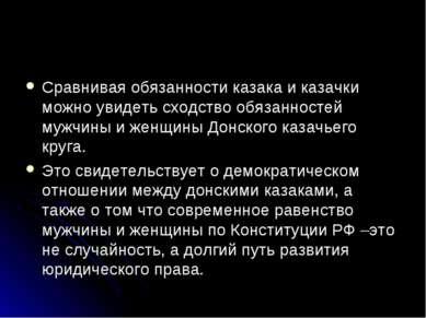Сравнивая обязанности казака и казачки можно увидеть сходство обязанностей му...