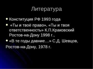 Литература Конституция РФ 1993 года «Ты и твоё право», «Ты и твоя ответственн...