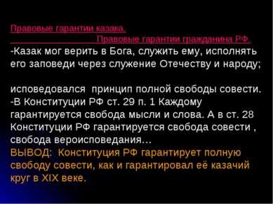 Правовые гарантии казака. Правовые гарантии гражданина РФ. -Казак мог верить ...