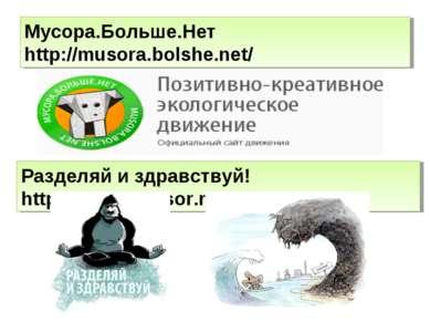 Мусора.Больше.Нет http://musora.bolshe.net/ Разделяй и здравствуй! http://raz...