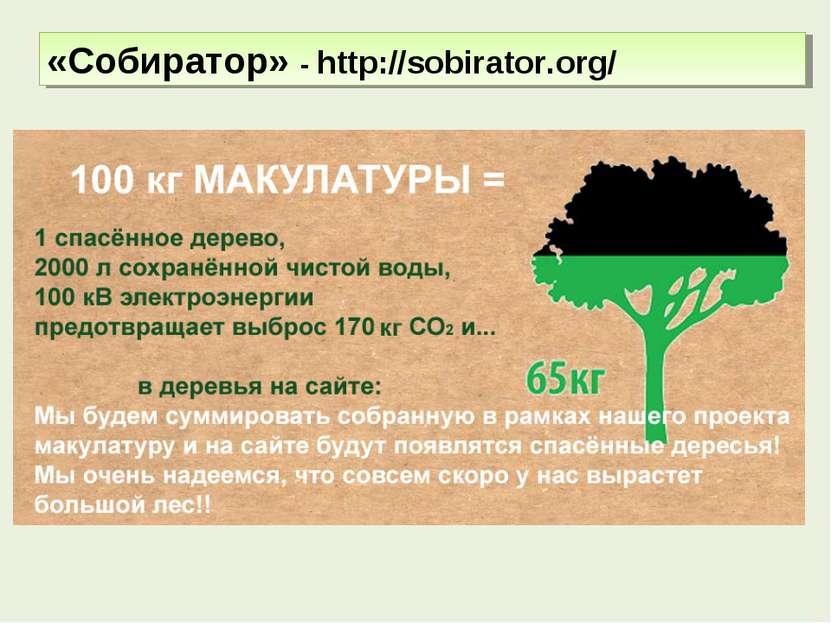 «Собиратор» - http://sobirator.org/