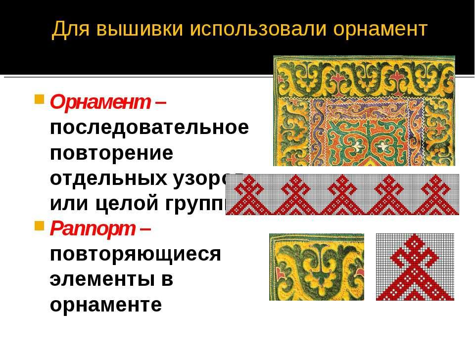 Орнамент – последовательное повторение отдельных узоров или целой группы. Рап...